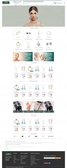 Дизайн сайта ювелирной компании Укрзолото
