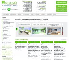 Сайт сети ветеринарных клиник