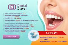 Дизайн баннера для стоматологии