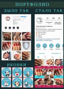 """Оформление страницы """"Nail Studio"""""""