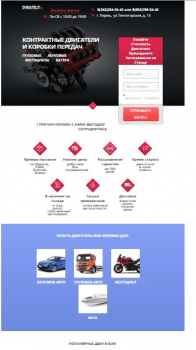 Лендинг по продаже контактных двигателей