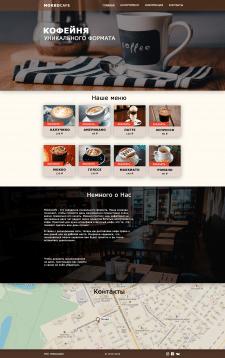 Дизайн сайта для кофейни.