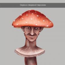 Приязний грибок