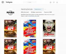 hardrockclub Instagram