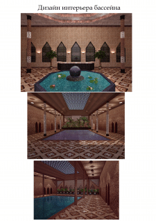 Дизайн-проект общественного бассейна