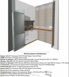 Кухня офис (Viyar)