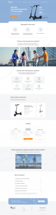 Сайт по аренде электросамокатов в Краснодаре