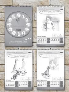Многостраничный календарь ЗВА