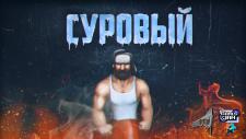 """""""Суровый"""""""