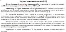 """Текст объявления """"Курсы машинописи"""""""
