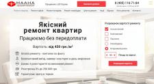 Сайт по предоставлению услуг по ремонту