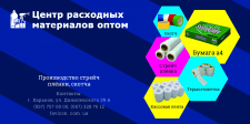 Плакат для центра расходных материалов