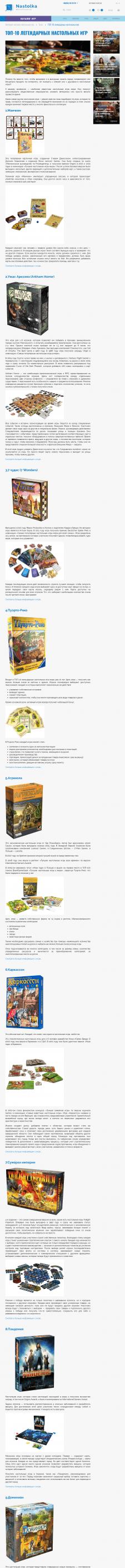 ТОП-10 ЛЕГЕНДАРНЫХ НАСТОЛЬНЫХ ИГР