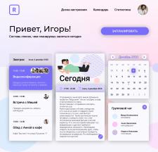 Макет ToDo приложения