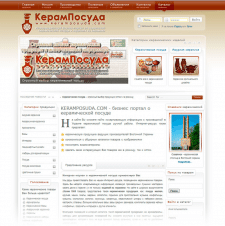 Информационный бизнес-каталог керамической посуды