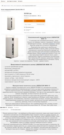 Котел твердопаливний Liberator Mini 15