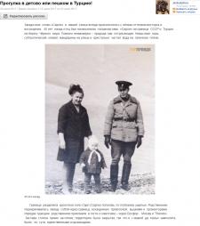 Прогулка в детство или пешком в Турцию