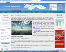 Дизайн сайта по продаже авиабилетов