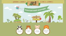 Реклама контактного зоопарка в Киеве