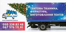 Новогодний макет для рекламного борда Техно Тент