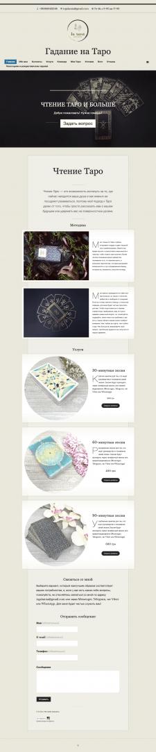 Создание сайта на вордпресс.ком