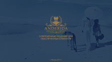 "Презентация для компании ""Anderida Group"""