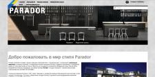 Брендовый магазин Parador