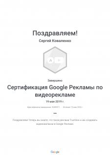 Сертификация Google Рекламы по видеорекламе _ Goog
