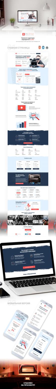 Сайт студии видеозаписи на CMS Wordpress