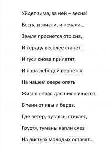 """Стихотворение """"Весна"""""""