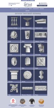 Сайт каталог гипсовой лепнины Vip Stile