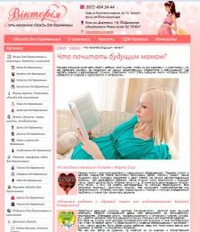 Статьи для сети магазинов одежды для беременых