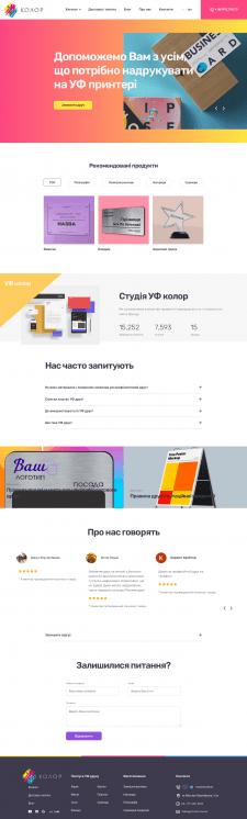 Создание сайта для типографии на WordPress