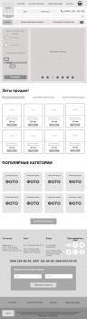 Прототип интернет-магазина - планшетная версия