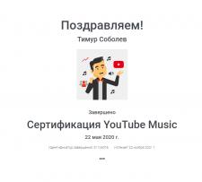 Сертификат YouTube | YouTube Music