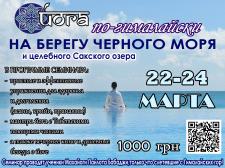Рекламные листовки для семинаров по йоге