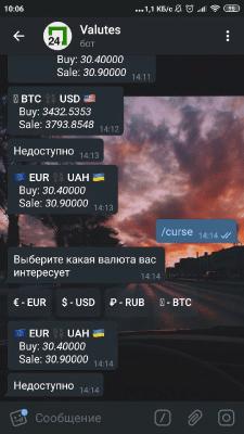 Telegram Бот для получения данных Приват Банка