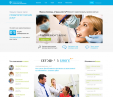 Интернет ассоциация стоматологов Украины