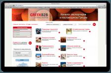 Бизнес-каталог Greekb2b