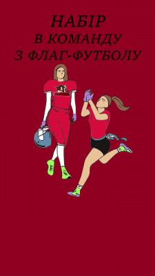 Реклама спортивної команди