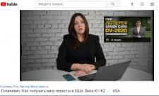Транскрибация видео про выезд в США на пост.прожив