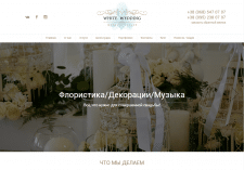 Фабрика свадеб «White Wedding»