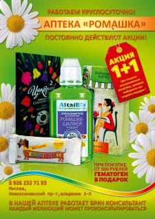 флаер для аптеки Ромашка