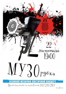 Афиша, Музорубка, театр Сузирья