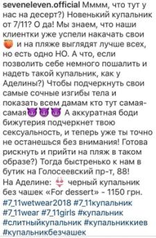 """Пост 3 для украинского бренда одежды """"7/11"""""""