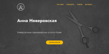 Создание персонального сайта парикмахера