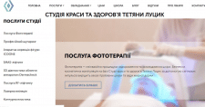 Сайт для студії краси та здоров'я