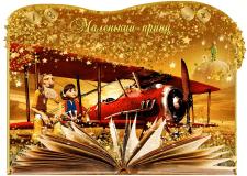 """Электронная книга - сказка """"Маленький принц"""""""
