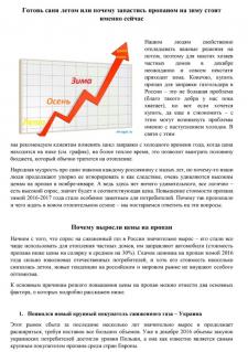 Аналитическая статья для нефтяной компании «Агат»