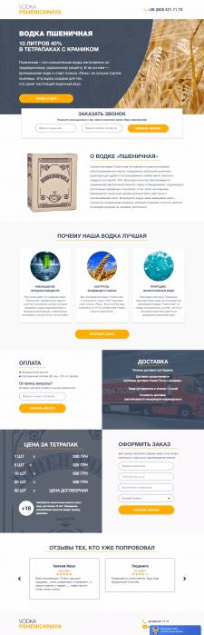 vodka-pshenichnaya.com.ua
